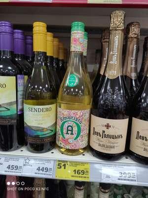 [Тимашевск] Вино игристое Amatista 0,75 л.