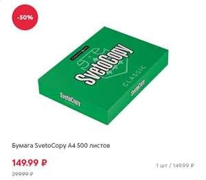 Бумага SvetoCopy A4 500 листов