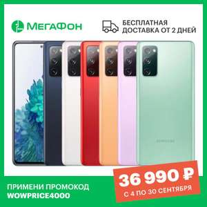 Смартфон Samsung Galaxy S20FE 2021 6/128GB Snapdragon 865