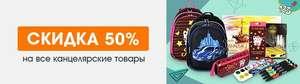 Скидка 50% на все канцелярские товары