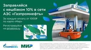 Возврат 10% при оплате картой мир на сети АЗС Газпромнефть с 01.10.2021
