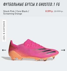 Футбольные бутсы Adidas X Ghosted.1 FG