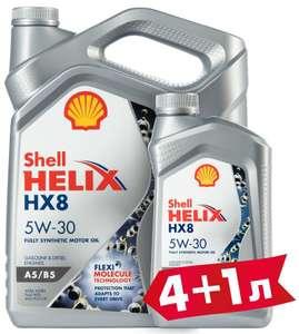 Моторное масло SHELL Helix HX8 5W-30 5л. синтетическое
