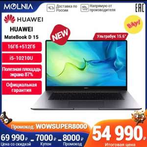 """Ноутбук HUAWEI MateBook D15 15.6"""",16Гб+512Гб i5-10210U,IPS, win10 на Tmall"""