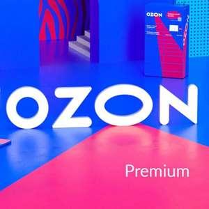 Месяц подписки Ozon Premium за 1 рубль (для пользователей без активной подписки)