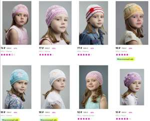 Детские шапочки со скидками