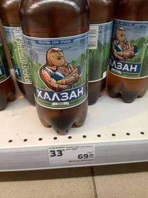 [Новороссийск] Пиво Халзан 1,35л. алк. 4,5 в Магните