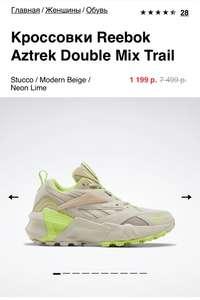 Кроссовки Reebok Aztrek Double Mix Trail жен.