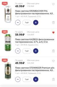 [Уфа] Пиво с 50% скидкой (напр. пиво светлое Kazbegi 4,7% 0,5 л)