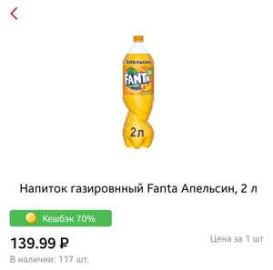 Напиток газировнный Fanta Апельсин, 2 л