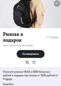 Рюкзак HEAD и 5000 баллов в подарок абонентам ТЕЛЕ2 при заказе от 1500₽ в frogogo