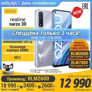 Смартфон Realme Narzo 30 6+128 Гб