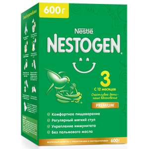 Молочко Nestogen 3 600г с 12месяцев х 2 шт. (272₽ за 1 шт)