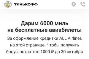 6000 миль набесплатные авиабилеты за оформление кредитной карты ALL Airlines и оплату от 1000₽