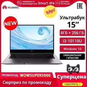 """Ноутбук HUAWEI MateBook D15 15.6""""8Гб+256Гб i3-10110U IPS win10 на Tmall"""