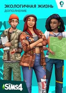[PC] The Sims™ 4 Экологичная жизнь (бесплатные выходные до 20:00 МСК 20 сентября 2021 г)