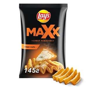 [Екб] Чипсы Lay's (Lays) Maxx пицца 4 сыра супер рифление, 145г (только в ТЦ)
