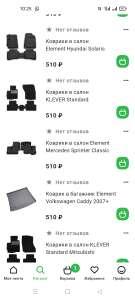 Скидки на автотовары (коврики, дефлекторы и т.д.)