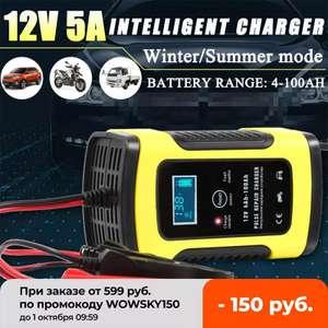 Умное зарядное устройство для свинцово-кислотных аккумуляторов Autoleader