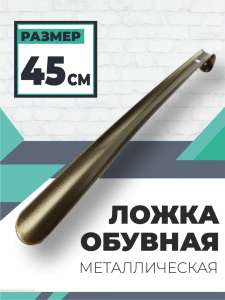 Рожок обувной металлический Burda Home 45 cм