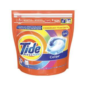 Капсулы для стирки Tide ВСЁ в 1 Color, 45 Стирок, 2 упаковки