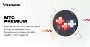 MTS Premium бесплатно на 3 месяца