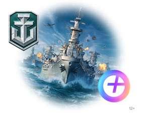 Яндекс.Плюс на 60 дней (для новых) + бонусы в World of Warships