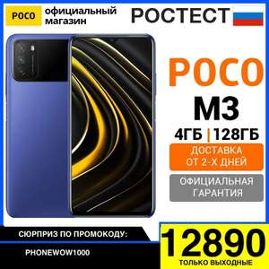 Смартфон Poco M3 4/128 на Tmall