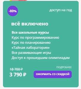 Осенняя распродажа 80% на учи.ру для 1-4 классов (напр. Все включено на 1 год)