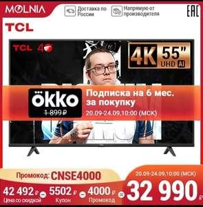 Телевизор TCL 55P615 55'' Smart TV 4K на Tmall