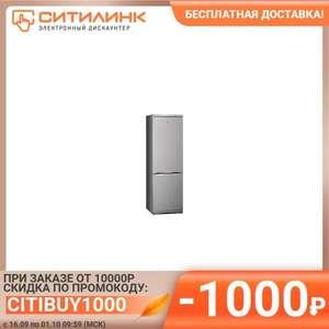 Холодильник STINOL STS 185 S, двухкамерный, серебристый (185 см)