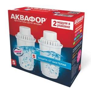 Комплект модулей сменных фильтрующих Аквафор В5 2шт