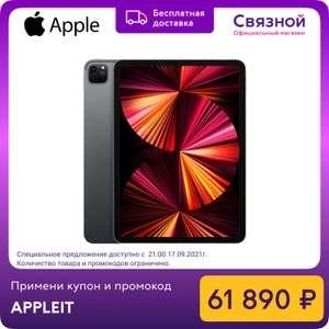 Apple iPad Pro M1 WiFi 128GB