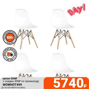 Комплект стульев Eames DSW белый, 4 шт. (усиленный каркас)