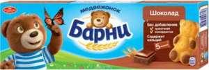 Пирожное «Медвежонок Барни» в ассортименте, 150 г