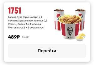 Баскет дуэт + 2 напитка по 0,5 в KFC со скидкой 104р