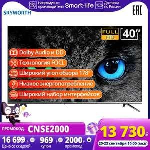 Телевизор Skyworth 40W5