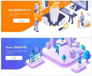 Бесплатно BundleStorm V1 и V2 (тысячи товаров для креативных дизайнеров)