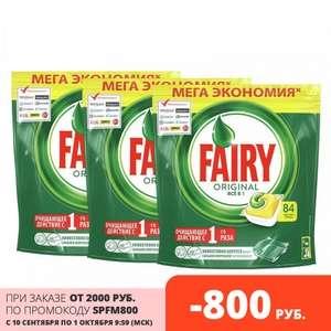 Капсулы для посудомоечной машины Fairy Original All in One 252 шт. (3x84 шт.)