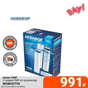 Комплект модулей сменных фильтрующих Аквафор РР5-В510-02-07