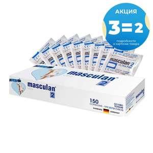 Презервативы Masculan 2 Ultra Fine, сверхтонкие, 150 шт (Tmall)