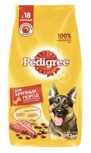 Корм для собак Pedigree 13 кг