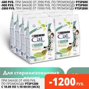 Сухой корм Purina Cat Chow для стерилизованных и кастрированных, 12 кг