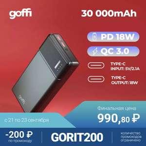 Goffi GF-PB-30PDBLK Повербанк 30000 мАч TMall