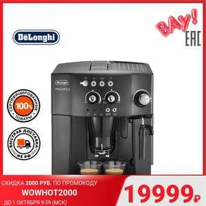 Кофемашина DELONGHI ESAM4000.B на Tmall