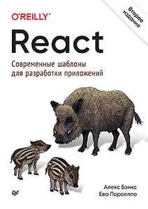 Осенняя распродажа в издательстве Питер. Например, React: современные шаблоны для разработки приложений.