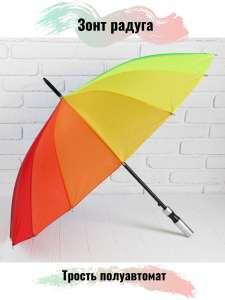 Разноцветный зонтик rainbow
