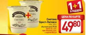 Сметана Брест-Литовск 15% 315г. ( цена за 1шт. при покупке 2шт.)