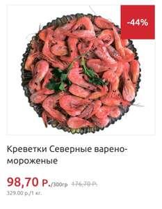Креветки северные в/м 300г. (329₽ за 1 кг.)