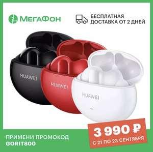 Bluetooth-гарнитура Huawei FreeBuds 4i